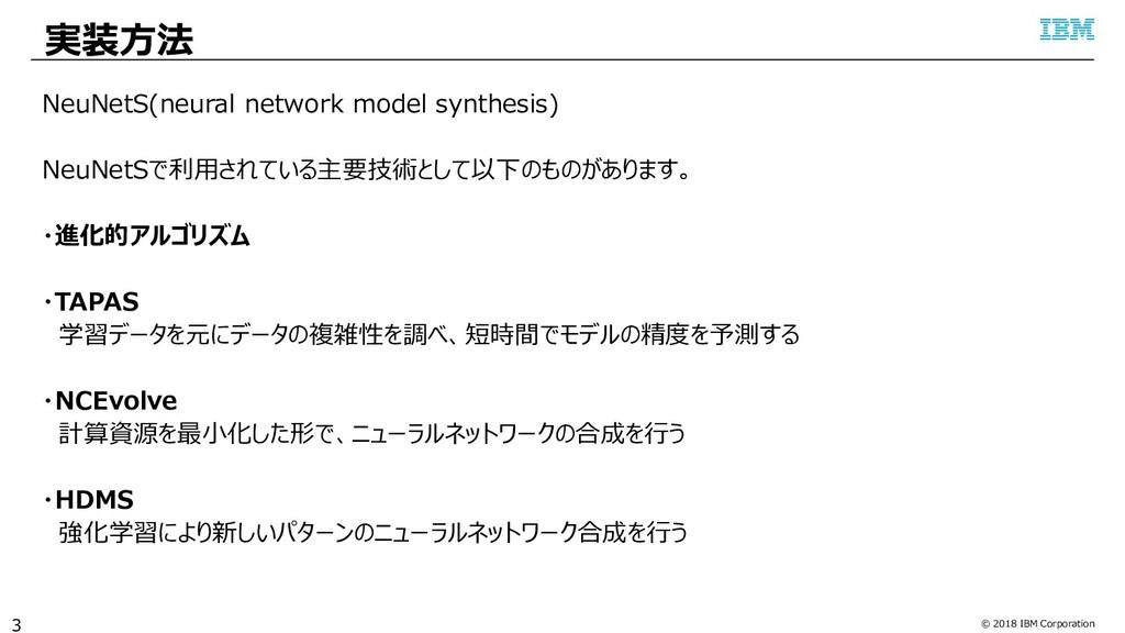 © 2018 IBM Corporation 実装方法 3 NeuNetS(neural ne...