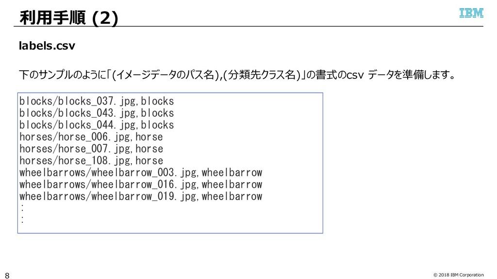 © 2018 IBM Corporation 利用手順 (2) 8 labels.csv 下の...