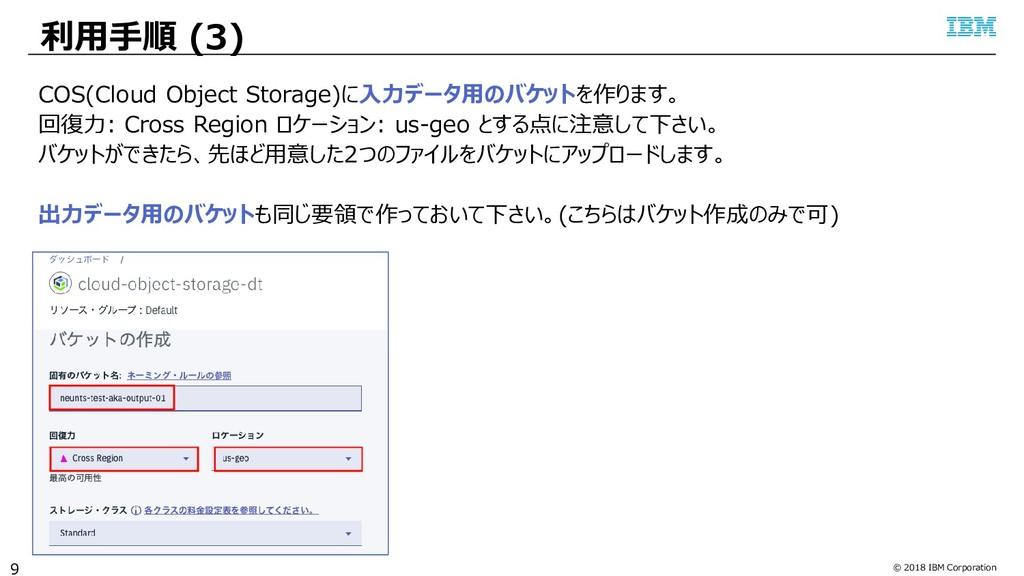 © 2018 IBM Corporation 利用手順 (3) 9 COS(Cloud Obj...