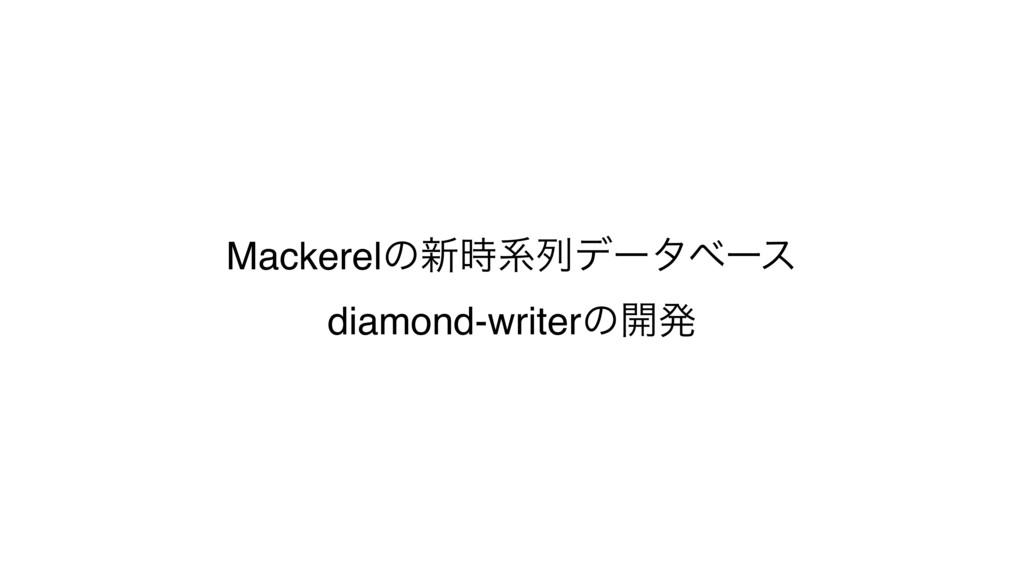 Mackerelͷ৽ܥྻσʔλϕʔε diamond-writerͷ։ൃ