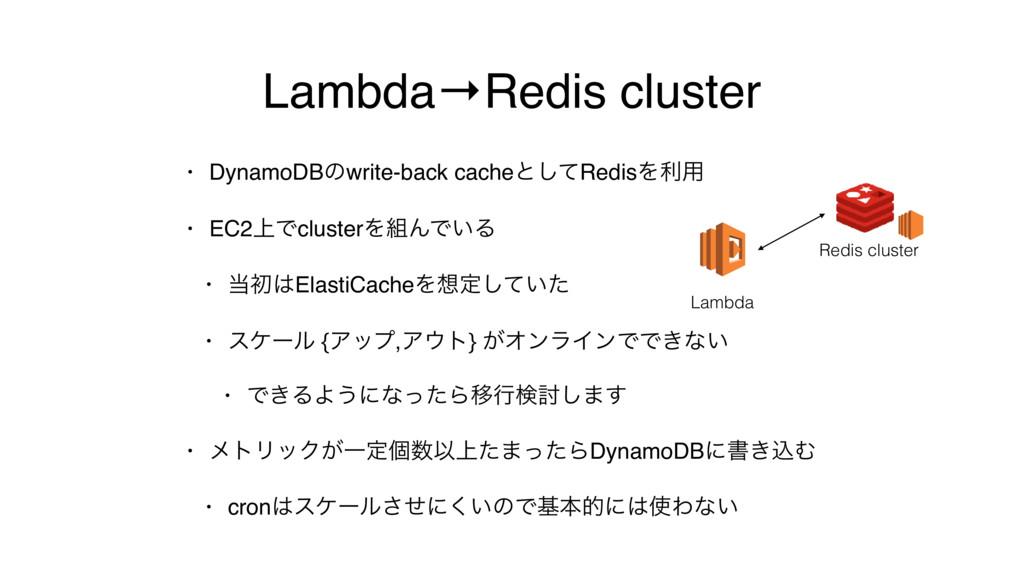 Lambda→Redis cluster • DynamoDBͷwrite-back cach...