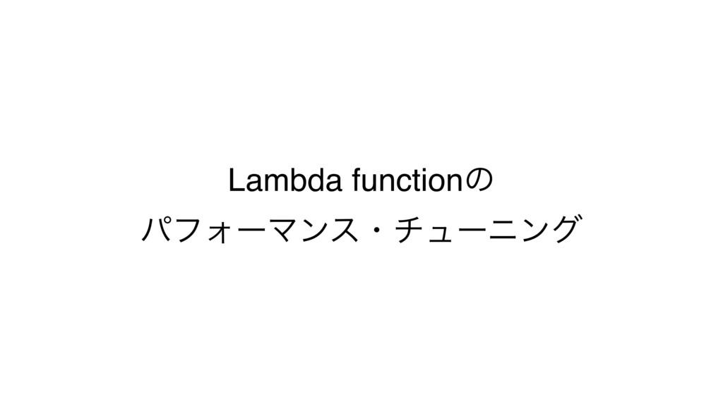 Lambda functionͷ ύϑΥʔϚϯεɾνϡʔχϯά