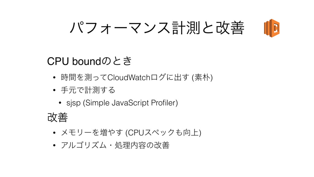 ύϑΥʔϚϯεܭଌͱվળ CPU boundͷͱ͖ • ؒΛଌͬͯCloudWatchϩάʹ...
