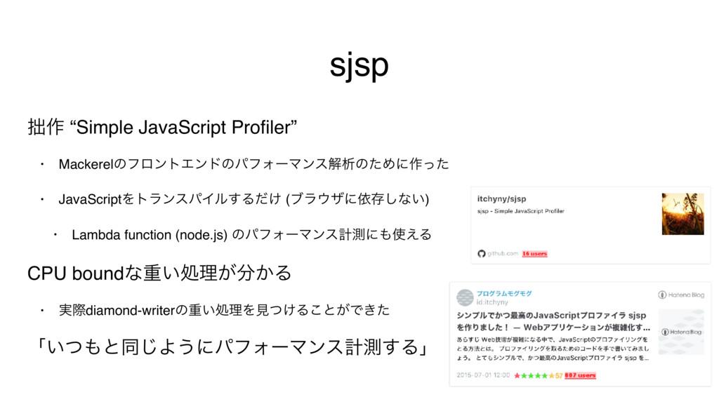 "sjsp ࡞ ""Simple JavaScript Profiler"" • Mackerelͷ..."