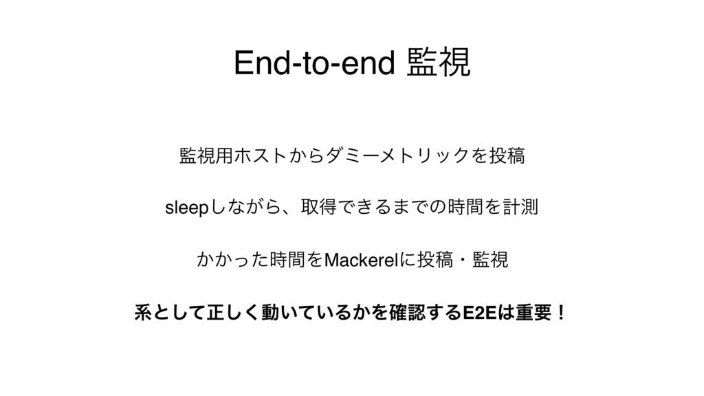 End-to-end ࢹ ࢹ༻ϗετ͔ΒμϛʔϝτϦοΫΛߘ sleep͠ͳ͕ΒɺऔಘͰ...