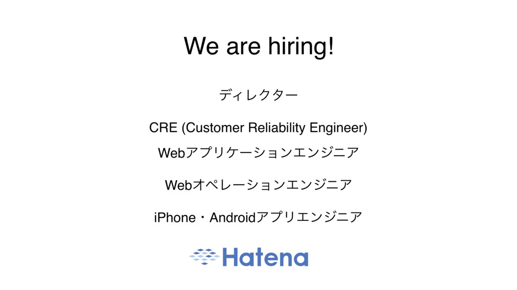 We are hiring! σΟϨΫλʔ CRE (Customer Reliability...