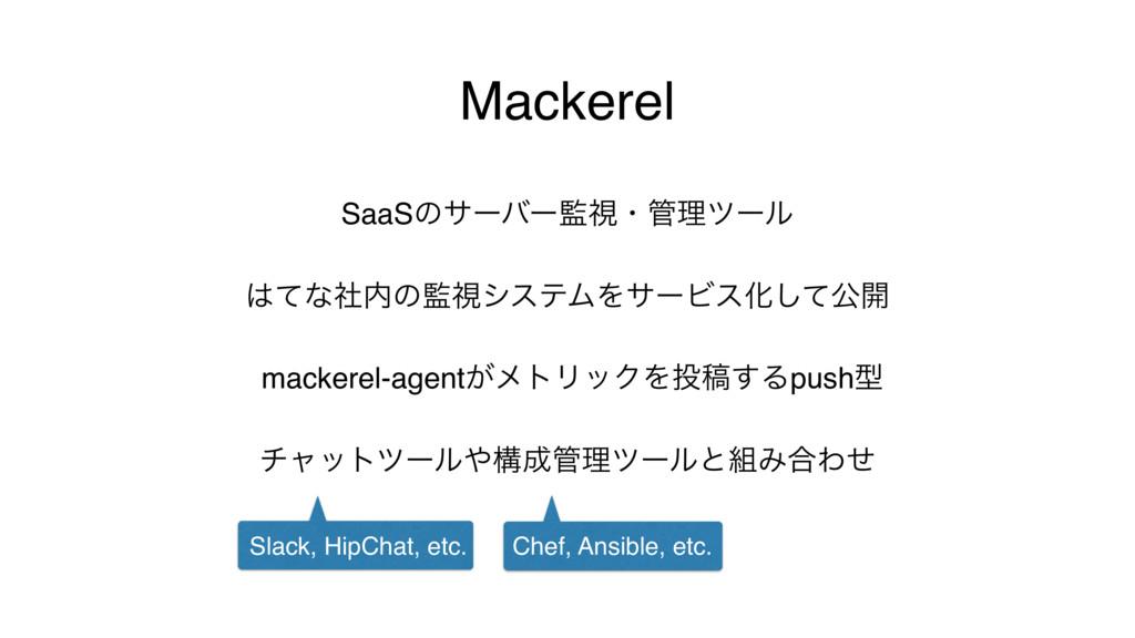 Mackerel SaaSͷαʔόʔࢹɾཧπʔϧ ͯͳࣾͷࢹγεςϜΛαʔϏεԽͯ͠...