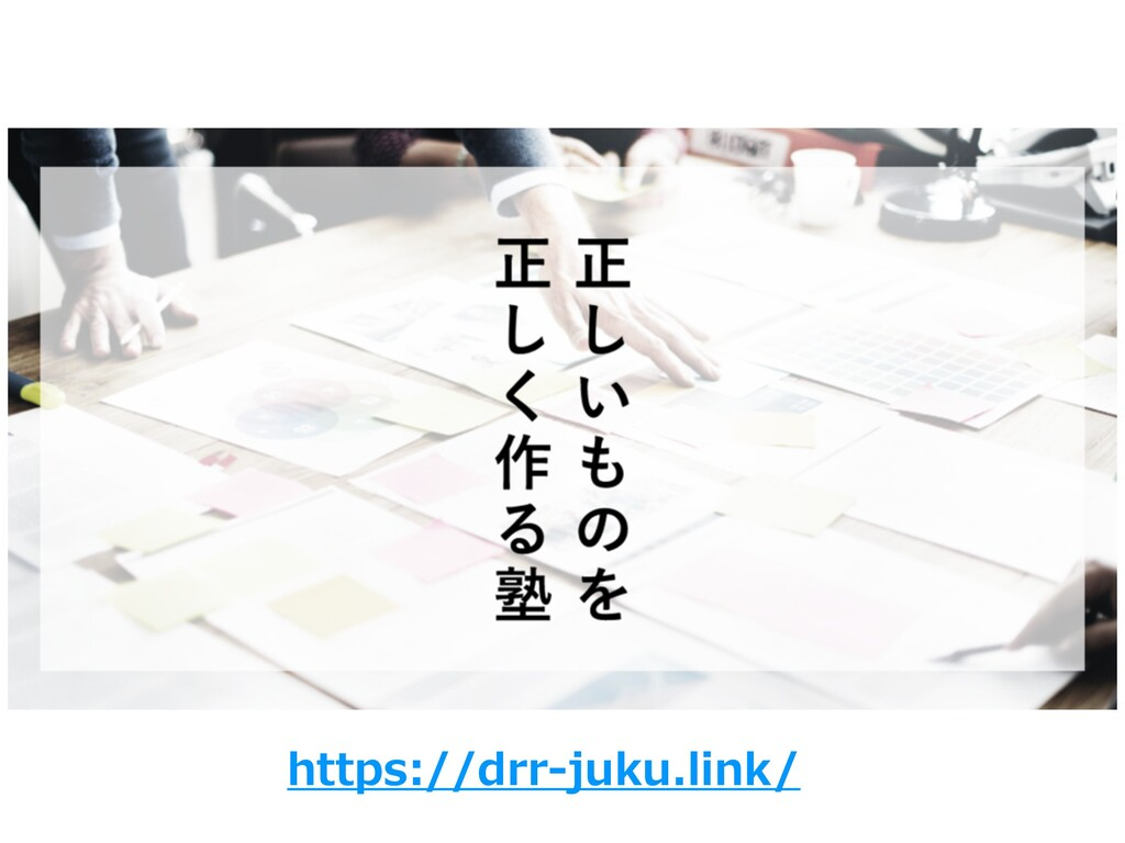 https://drr-juku.link/