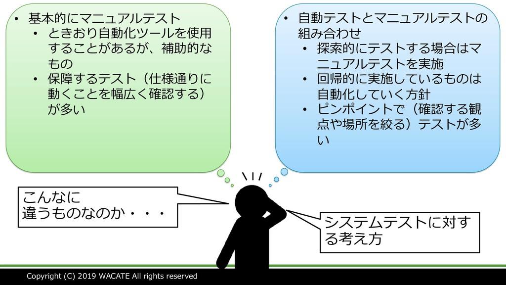 こんなに 違うものなのか・・・ • 基本的にマニュアルテスト • ときおり自動化ツールを使用 ...