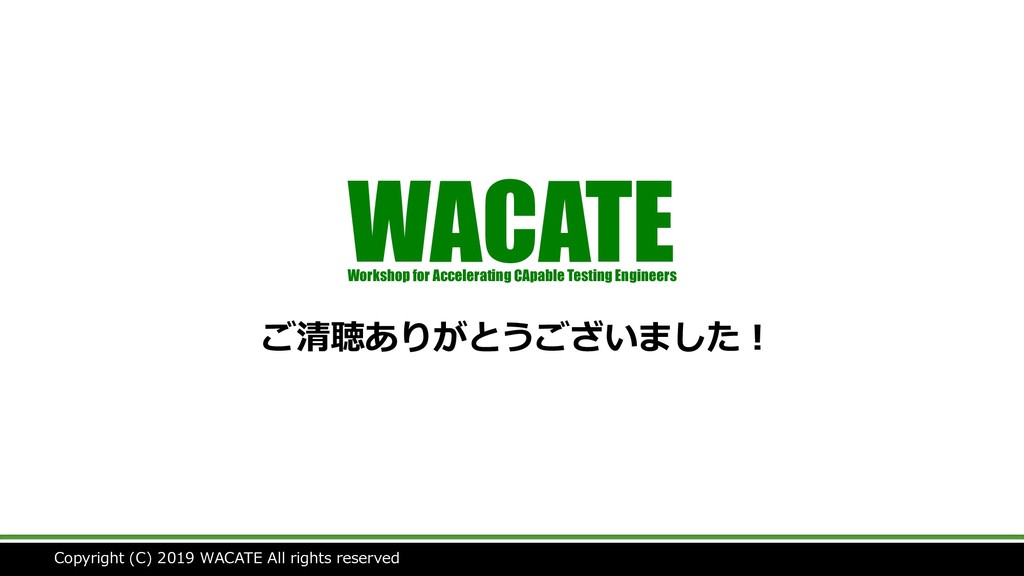 Copyright (C) 2019 WACATE All rights reserved ご...
