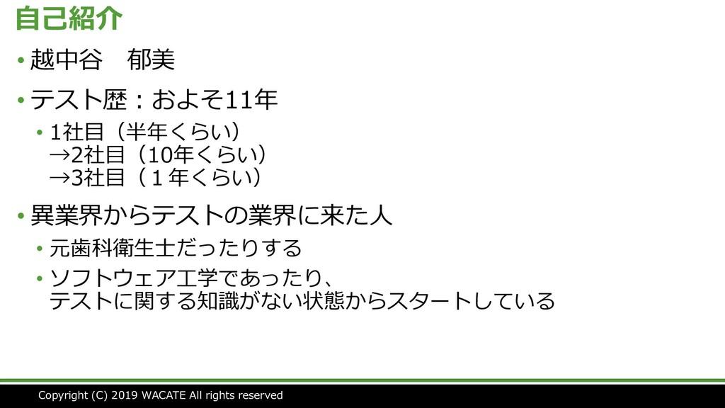 自己紹介 • 越中谷 郁美 • テスト歴:およそ11年 • 1社目(半年くらい) →2社目(1...