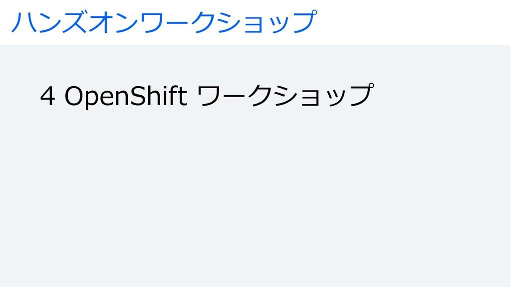 ハンズオンワークショップ 4 OpenShift ワークショップ