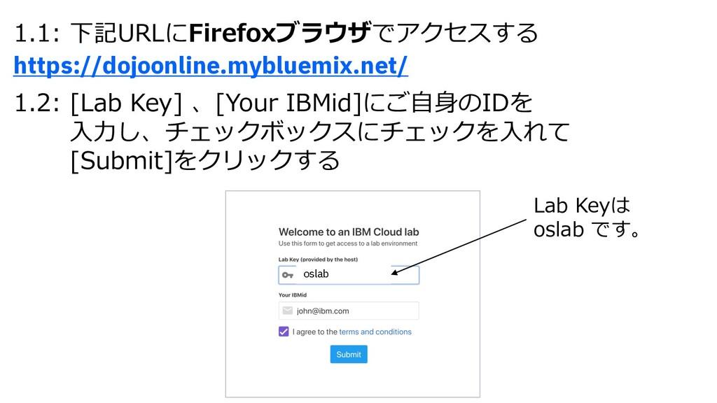 1.1: 下記URLにFirefoxブラウザでアクセスする https://dojoonlin...