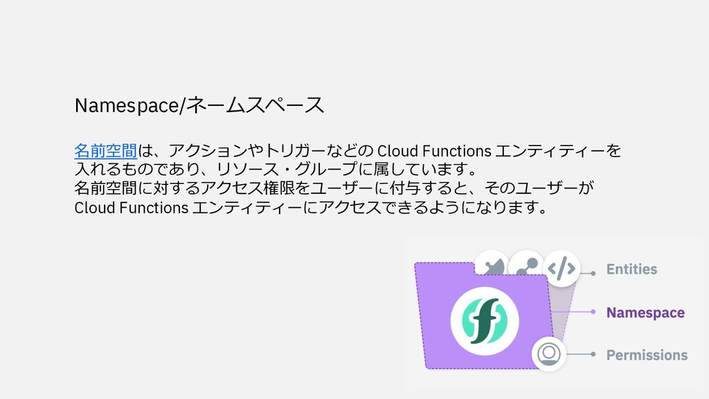 Namespace/ネームスペース 名前空間は、アクションやトリガーなどの Cloud Fun...