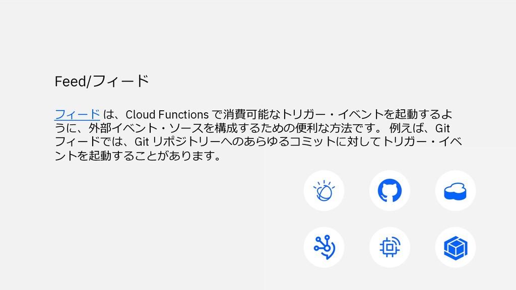 Feed/フィード フィード は、Cloud Functions で消費可能なトリガー・イベン...