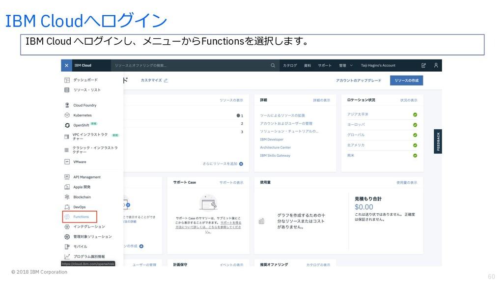 60 © 2018 IBM Corporation IBM Cloudへログイン IBM Cl...