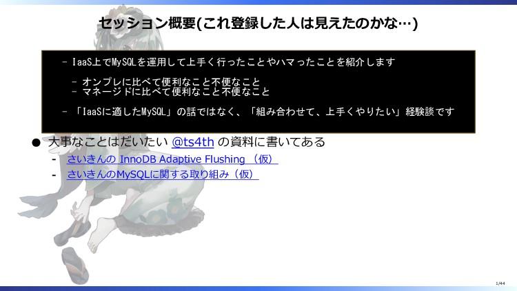 セッション概要(これ登録した人は見えたのかな…) - IaaS上でMySQLを運用して上手く行...