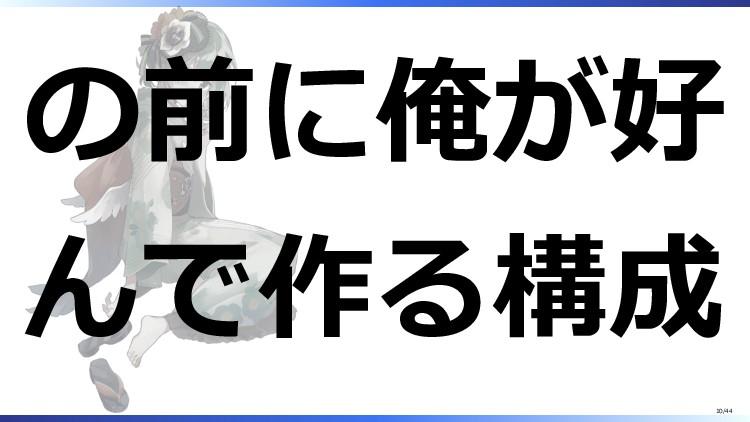 の前に俺が好 んで作る構成 10/44