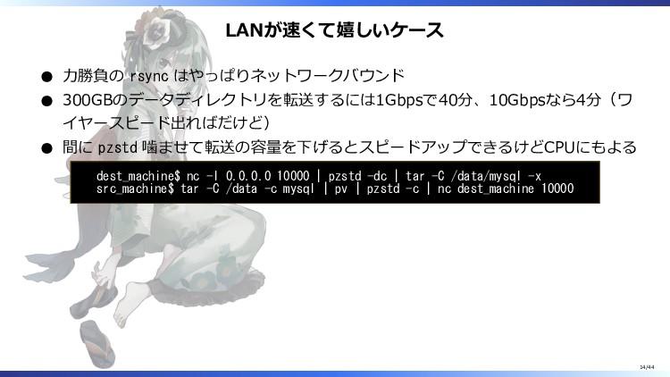 LANが速くて嬉しいケース 力勝負の rsync はやっぱりネットワークバウンド 300GBの...