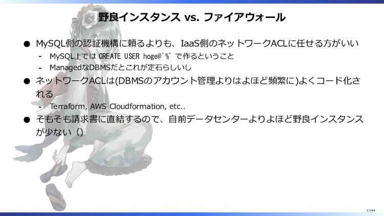 野良インスタンス vs. ファイアウォール MySQL側の認証機構に頼るよりも、IaaS側のネ...