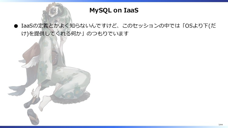 MySQL on IaaS IaaSの定義とかよく知らないんですけど、このセッションの中では「...