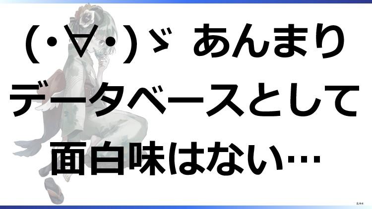 (・∀・)ゞ あんまり データベースとして 面白味はない… 8/44