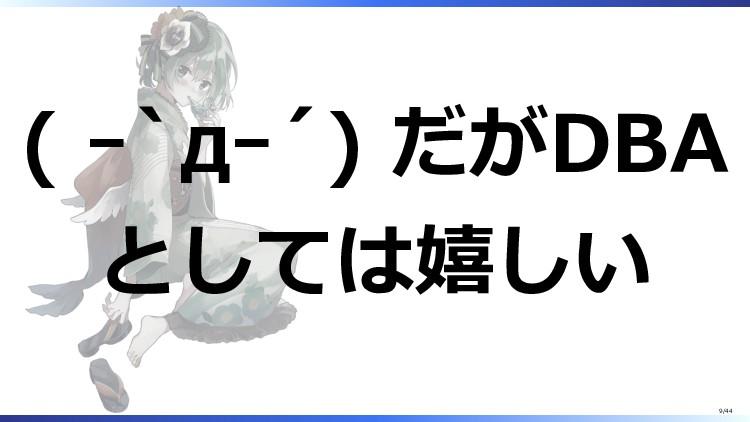 ( ー`дー´) だがDBA としては嬉しい 9/44