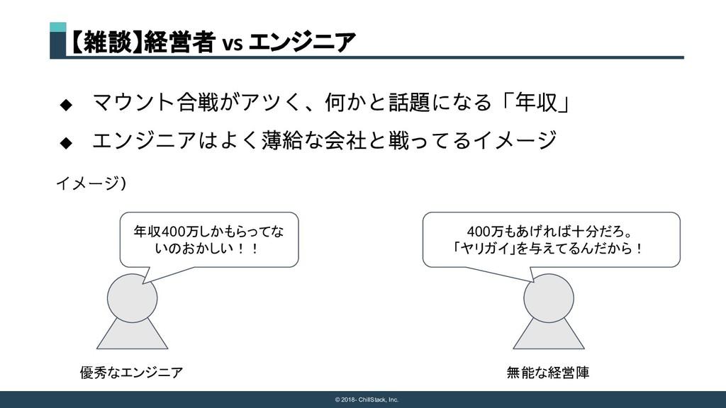 © 2018- ChillStack, Inc. 【雑談】経営者 vs エンジニア ◆ マウン...