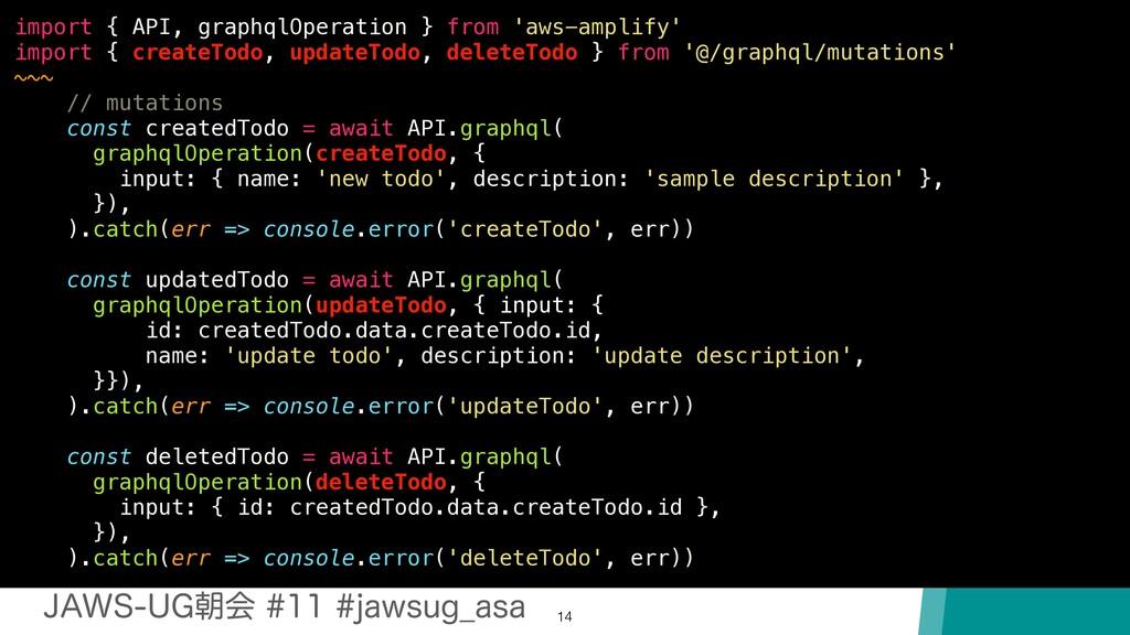 """+""""846(ேձKBXTVH@BTB 14 import { API, grap..."""