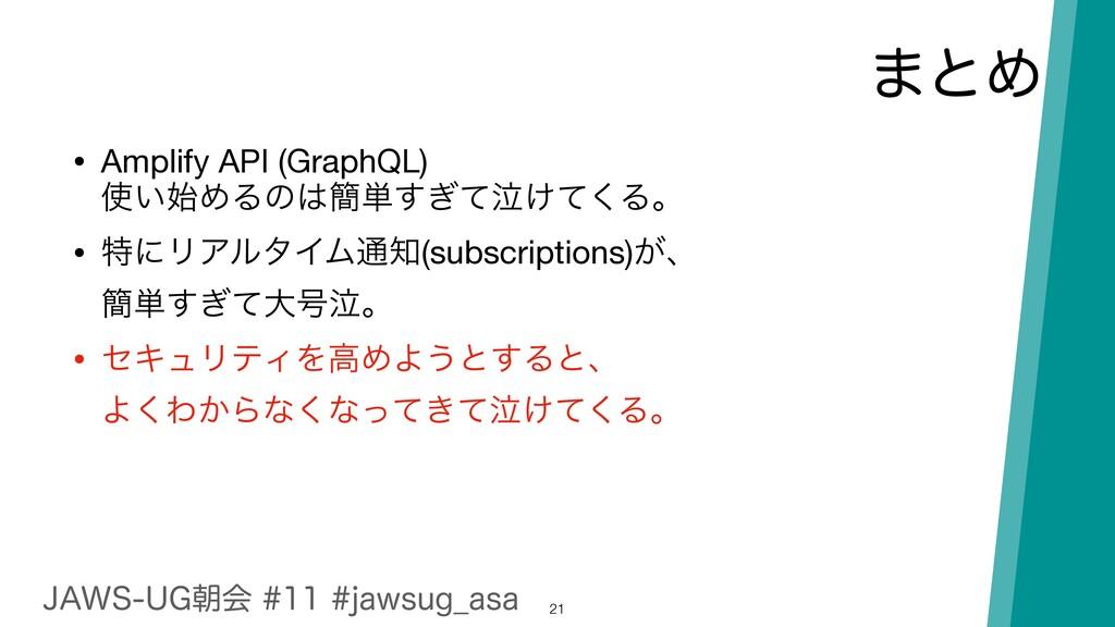 """+""""846(ேձKBXTVH@BTB • Amplify API (GraphQ..."""