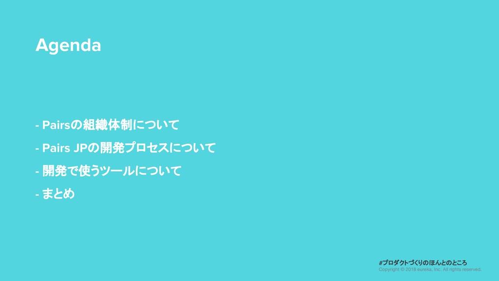 #プロダクトづくりのほんとのところ Copyright © 2018 eureka, Inc....