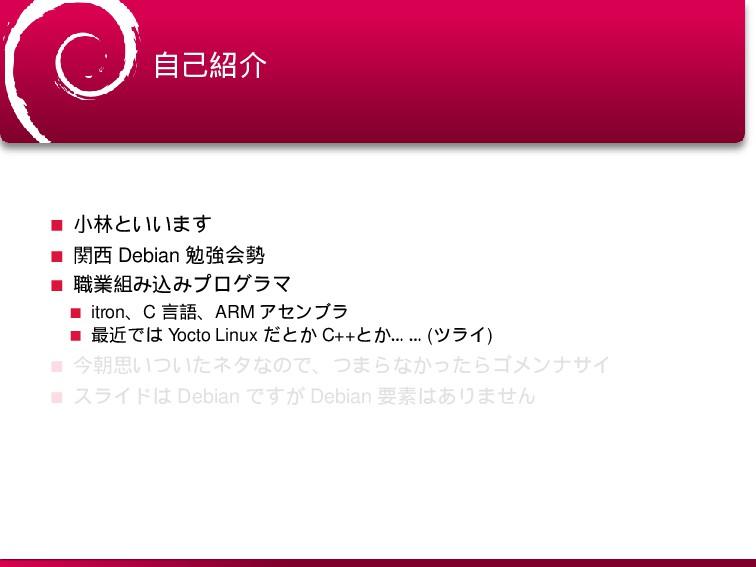 bg=white ࣗݾհ খྛͱ͍͍·͢ ؔ Debian ษڧձ ৬ۀΈࠐΈϓϩάϥ...