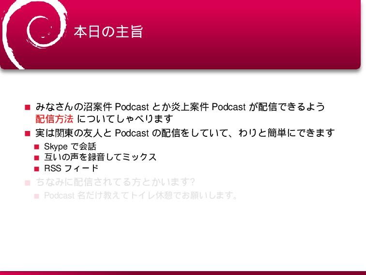 bg=white ຊͷओࢫ Έͳ͞ΜͷপҊ݅ Podcast ͱ͔Ԍ্Ҋ݅ Podcast ...