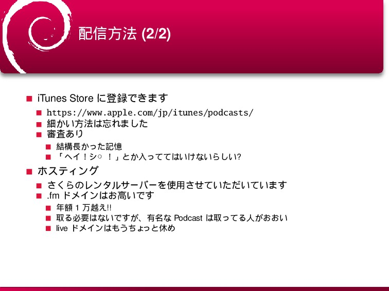 bg=white ৴ํ๏ (2/2) iTunes Store ʹొͰ͖·͢ https:...