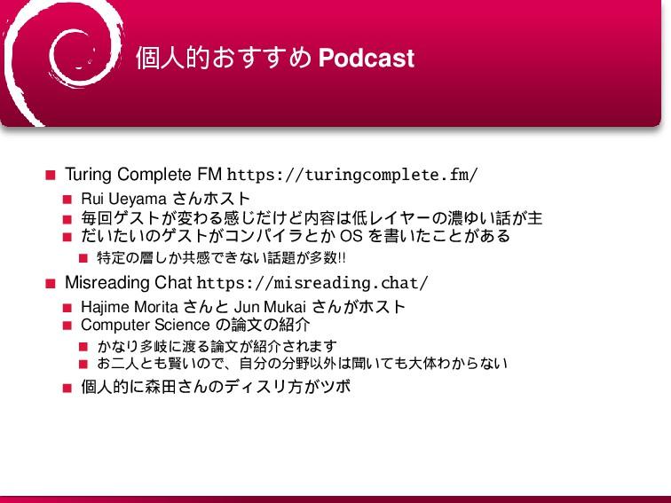 bg=white ݸਓత͓͢͢Ί Podcast Turing Complete FM htt...