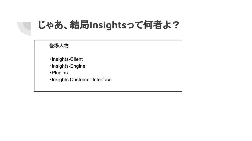 じゃあ、結局Insightsって何者よ? 登場人物 ・Insights-Client ・Ins...