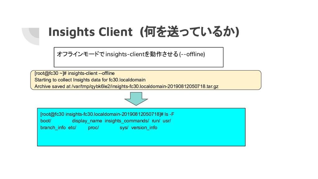 Insights Client (何を送っているか) [root@fc30 ~]# insig...