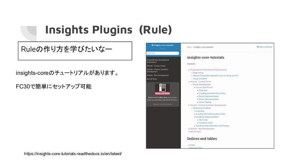 Insights Plugins (Rule) Ruleの作り方を学びたいなー https:/...