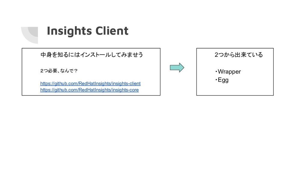 Insights Client 中身を知るにはインストールしてみませう 2つ必要、なんで? h...