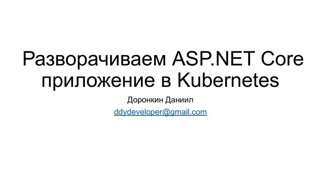 Разворачиваем ASP.NET Core приложение в Kuberne...