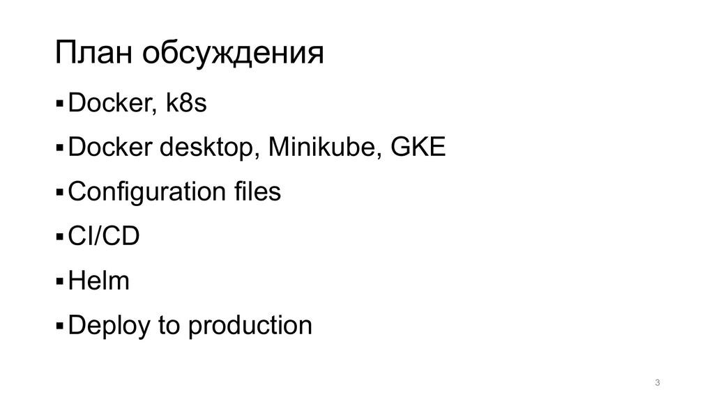▪Docker, k8s ▪Docker desktop, Minikube, GKE ▪Co...
