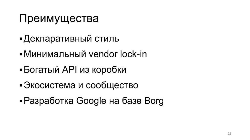 ▪Декларативный стиль ▪Минимальный vendor lock-i...