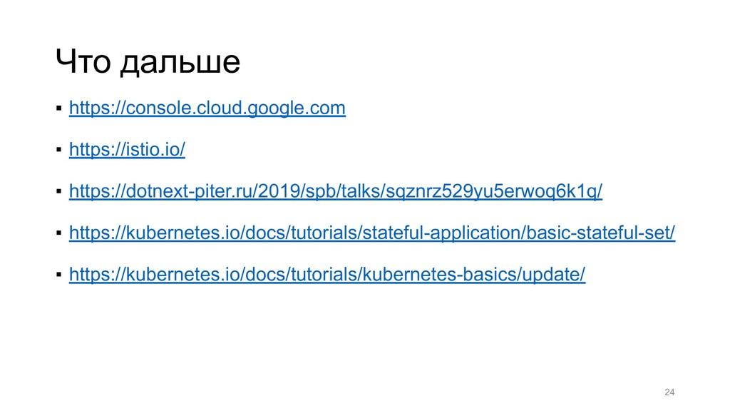 Что дальше 24 ▪ https://console.cloud.google.co...