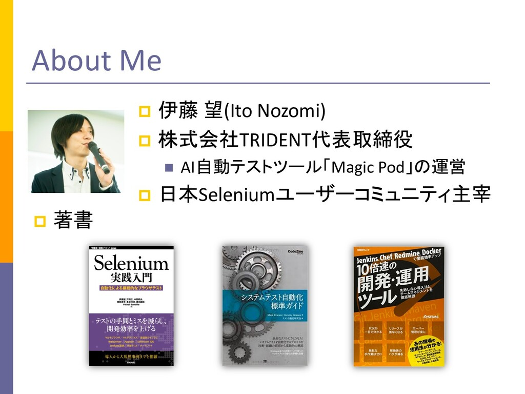 About Me p 伊藤 望(Ito Nozomi) p 株式会社TRIDENT代表取締役 ...