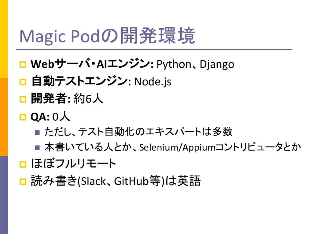 Magic Podの開発環境 p Webサーバ・AIエンジン: Python、Django p...