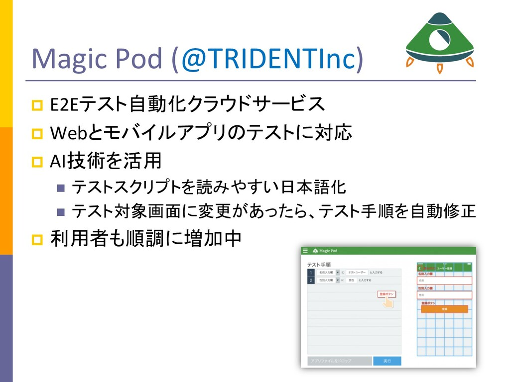 Magic Pod (@TRIDENTInc) p E2Eテスト自動化クラウドサービス p W...