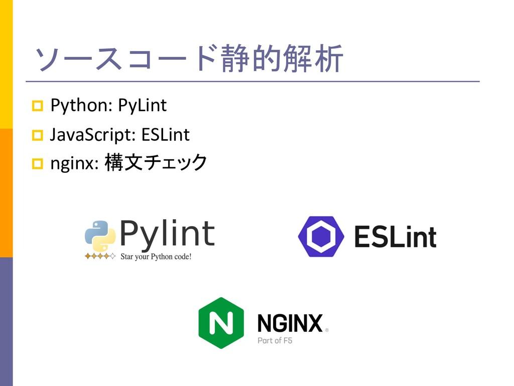 ソースコード静的解析 p Python: PyLint p JavaScript: ESLin...