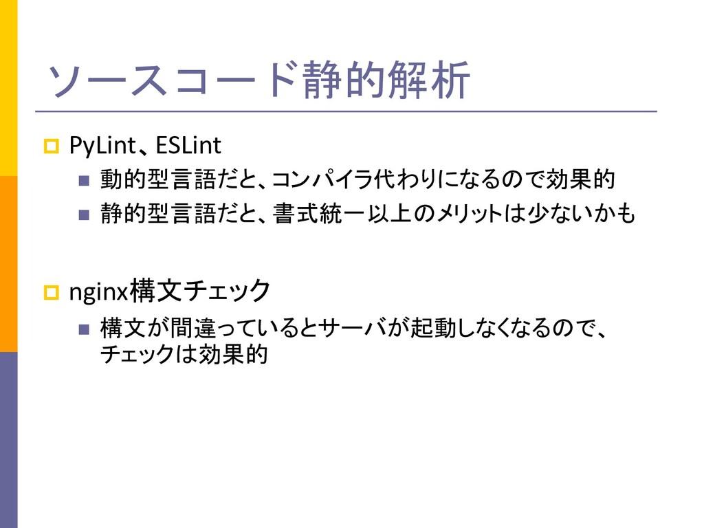 ソースコード静的解析 p PyLint、ESLint n 動的型言語だと、コンパイラ代わりにな...