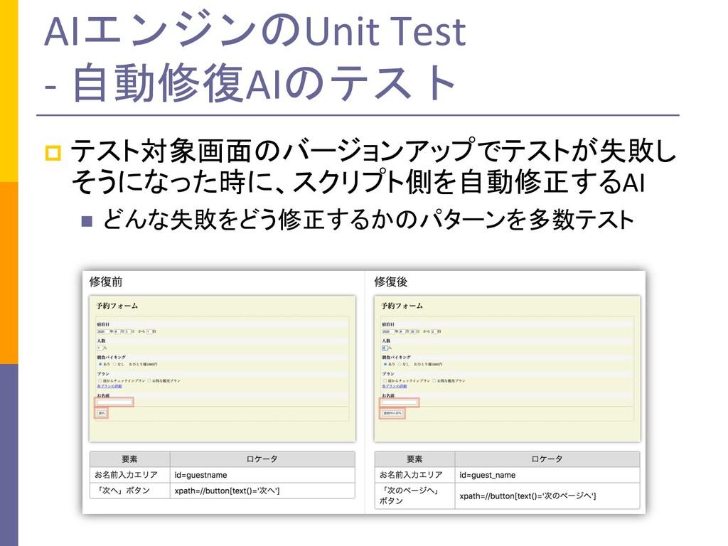 AIエンジンのUnit Test - 自動修復AIのテスト p テスト対象画面のバージョンアッ...