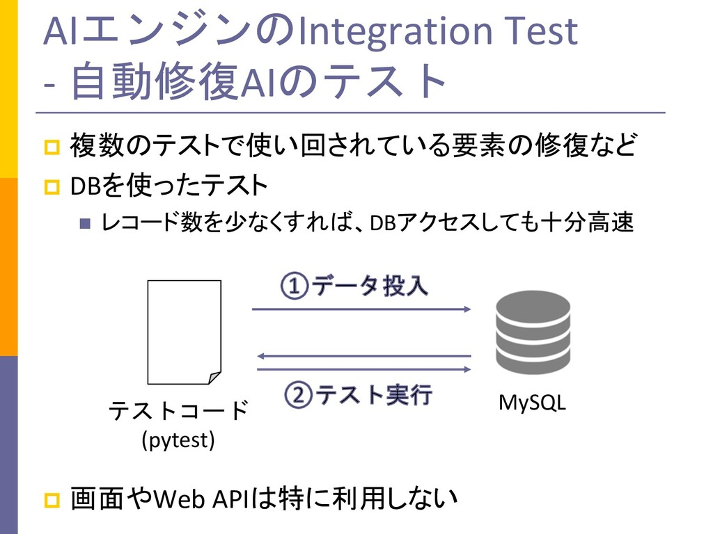 AIエンジンのIntegration Test - 自動修復AIのテスト p 複数のテストで使...